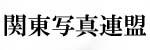 関東写真連盟のホームページ